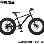 完成品 ファットバイク 自転車 20インチ ディスクブレーキ 軽量 アルミフレーム シマノ7段変速 極太タイヤ CANOVER カノーバー CAFT-051-DD TITAN