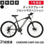 マウンテンバイク 自転車 26インチ MTB ディスクブレーキ フロントサスペンション シマノ21段変速 CANOVER カノーバー CAMT-042-DD ORION