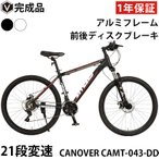 完全組立・完成品 マウンテンバイク 自転車 26インチ MTB ディスクブレーキ Fサス シマノ24段変速 超軽量 アルミフレーム CANOVER カノーバー CAMT-043-DD ATLAS