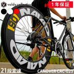 ショッピングクロスバイク クロスバイク 700c おしゃれ 自転車 シマノ21段変速 軽量 アルミフレーム CANOVER カノーバー CAC-023 NAIAD ナイアード