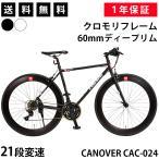 クロスバイク 700c 自転車 本体 シマノ21段変速 超軽量 クロモリフレーム 60mmディープリム CANOVER カノーバー CAC-024 HEBE ヘーベー