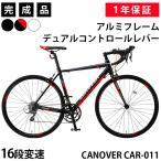 完成品 自転車 ロードバイク ロードレーサー 700c 本体 初心者 超軽量 アルミフレーム シマノ16段変速 CANOVER カノーバー CAR-011 ZENOS ゼノス