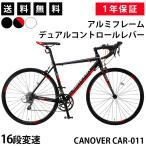 ロードバイク 自転車 700c シマノ16段変速 超軽量 アルミフレーム デュアルコントロールレバー 送料無料 CANOVER カノーバー CAR-011 ZENOS