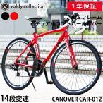 ロードバイク 自転車 パーツ3点セット 14段変速!