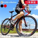 ロードバイク ロードレーサー 700c 自転車 初心者 シマノ14段変速 超軽量 アルミフレーム CANOVER カノーバー CAR-012 ADONIS アドニス