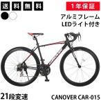 ロードバイク ロードレーサー 700c 自転車 初心者 シマノ21段変速 超軽量 アルミフレーム CANOVER カノーバー CAR-015 UARNOS