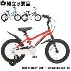 子供用自転車 16インチ 補助輪 泥除け Royalbaby ロイヤルベイビー CM1 CHIPMUNK MK Basic Specs 16