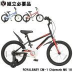 子供用自転車 18インチ 補助輪 泥除け Royalbaby ロイヤルベイビー CM1 CHIPMUNK MK Basic Specs 18