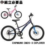 子供用自転車 20インチ フロントサスペンション 軽量 アルミフレーム 前後ディスクブレーキ CHIPMUNK CM20-3 EXPLORER