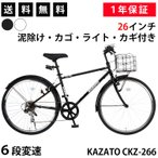カゴ付きクロスバイク 自転車 26インチ ライト・カギセット シマノ6段変速ギア 泥除け付き KAZATO カザト CKZ-266