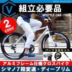 Yahoo!自転車通販 voldy.collection自転車 クロスバイク 700c 本体 パーツ3点セット シマノ7段変速 超軽量 アルミフレーム NEXTYLE ネクスタイル CNX-7006VC