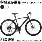 クロスバイク 700c 自転車 シマノ21段変速ギア 軽量 アルミフレーム フロントディスクブレーキ NEXTYLE ネクスタイル CNX-7021-DC