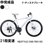 完成品 自転車 クロスバイク 700c シマノ21段変速ギア 軽量 アルミフレーム フロントディスクブレーキ NEXTYLE ネクスタイル CNX-7021-DC