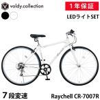 クロスバイク 700C(約27インチ)自転車 シマノ7段変速 ライトセット クラシカルバイク Raychell レイチェル CR-7007R
