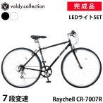 クロスバイク 700C(約27インチ)完成品 自転車 シマノ7段変速 ライトセット クラシカルバイク...