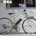 電動自転車 電動アシスト自転車 27インチ クロスバイク 完成品 豪華装備 イードリップ e-Drip EDR-CR01