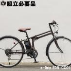 電動自転車 電動アシスト自転車 折りたたみ電動アシストシティバイク 26インチ 泥除け LEDライト シマノ外装6段変速 イードリップ e-Drip EDR-CC01