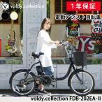 電動自転車 電動アシスト自転車 折りたたみ 20インチ カゴ・LEDライト・後輪錠付き シマノ6段変速 3モードアシスト voldy.collection FDB-202EA-2