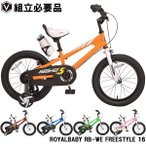 子供用自転車 16インチ 海外仕様 BMX�