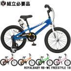 Yahoo!自転車通販 voldy.collection海外仕様 子供用自転車 18インチ BMXフリースタイル Royalbaby ロイヤルベイビー FREESTYLE 18