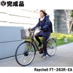 完成品 電動アシスト自転車 26インチ 低床フレーム シマノ内装3段変速 3モードアシスト カゴ・ライト・カギ付き Raychell レイチェル FT-263R-EA