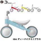 三輪車 ペダルレス アイデス ディーバイクミニプラス ides D-bike mini+ キッズバイク 1歳 2歳 3歳 乗り物 [RY]