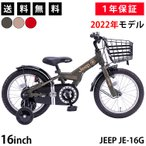 子供用自転車 16インチ ジープ 送料無料 BAA適合車 補助輪付き JEEP JE-16G(2017年モデル)