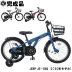 子供用自転車 18インチ ジープ BAA適合車 補助輪付き JEEP JE-18G(2017年モデル)