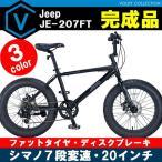 完成品 2017年モデル ジープ ファットバイク 自転車 20インチ シマノ7段変速 軽量 アルミフレーム ディスクブレーキ Jeep JE-207FT 2017