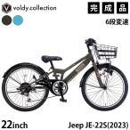 ジープ 子供用自転車 22インチ 完成品 ジュニアマウンテンバイク シマノ6段変速 JEEP JE-22S 2021年モデル