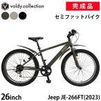ジープ セミファットバイク 自転車 26インチ 完成品 前後泥除け シマノ6段変速 JEEP JE-266FT (2020年モデル)