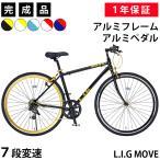 完全組立・完成品 自転車 クロスバイク 700c 本体 超軽量 アルミフレーム シマノ7段変速 Fクイックリリース LIG MOVE