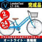 子供用自転車 24インチ 完成品 カゴ・LEDオートライト・後輪錠 LondonTaxi ロンドンタクシー LT-24L