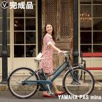 ヤマハ 電動アシスト自転車 26インチ 完成品 2018年モデル 北欧テイスト 内装3段変速 YAMAHA PAS mina