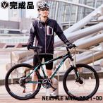 Yahoo!自転車通販 voldy.collection完全組立・完成品 自転車 マウンテンバイク MTB 26インチ シマノ21段変速ギア 前後ディスクブレーキ NEXTYLE ネクスタイル MNX-2621DD