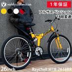 自転車 マウンテンバイク MTB 折りたたみ自転車 26インチ Wサス シマノ18段変速 Raychell レイチェル MTB-2618RR