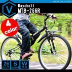マウンテンバイク 折りたたみ自転車 26インチ Wサス シマノ6段変速ギア付き Raychell レイチェル MTB-266R
