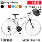 ショッピングクロスバイク クロスバイク 700c(約27インチ)カゴ付き 自転車 シマノ21段変速ギア ライト・カギ・泥除けセット NEXTYLE ネクスタイル NX-7021-CR