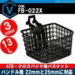自転車 前カゴ マウンテンバイク・MTB・ATB・クロスバイク用バスケット OGK FB-022X