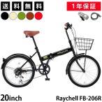 折りたたみ自転車 カゴ付き 20インチ LEDライト・カギセット 泥除け付き シマノ6段変速 Raychell レイチェル FB-206R
