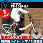 ショッピング20インチ 電動アシスト折りたたみ自転車 20インチ シマノ外装6段変速 Raychell レイチェル FB-206R-EA