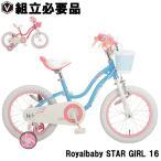 海外仕様 子供用自転車 16インチ Royalbaby ロイヤルベイビー RB-WE STAR GIRL 16