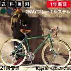自転車 ロードバイク ロードレーサー 本体 初心者 700c シマノ21段変速 ドロップハンドル Raychell レイチェル RD-7021R