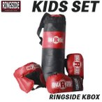 リングサイド ボクシング 子供用3点セット(グローブ・ヘッドギア・サンドバッグ) ブラック×レッド RINGSIDE KIDS BOXING SET KBOX