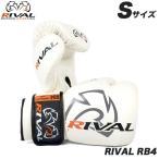 ライバル ボクシンググローブ 女性用 男性用 Sサイズ 8オンス カナダ発ブランド エコノバッググローブ ボクササイズ RIVAL RB4 ホワイト