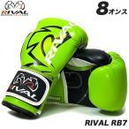 ライバル ボクシンググローブ 8オンス 女性用 男性用 カナダ発ブランド フィットネスプラスバッググローブ ボクササイズ RIVAL BOXING RB7 ライム/ブラック 8oz