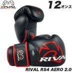 ライバル ボクシンググローブ 12オンス 女性用 男性用 カナダ発ブランド スパーリンググローブ リストボルト RIVAL BOXING RS4 AERO 2.0 ブラック 12oz