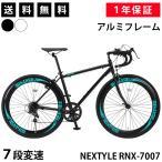 セール特価 ロードバイク 本体 自転車 ロードレーサー 700c シマノ7段変速 軽量 アルミフレーム 2wayブレーキシステム 送料無料 NEXTYLE ネクスタイル RNX-7007