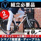 ショッピングロードバイク ロードバイク 自転車 パーツ3点セット 700c(約27インチ) シマノ7段変速 軽量 アルミフレーム デュアルピポットブレーキ NEXTYLE ネクスタイル RNX-7007