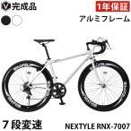 完全組立・完成品 自転車 ロードバイク ロードレーサー 初心者 700c 超軽量 アルミフレーム シマノ7段変速 NEXTYLE ネクスタイル RNX-7007VC